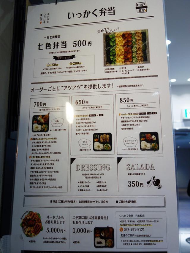 画像: 【福岡】上質なB級グルメ定食♪@いっかく食堂 六本松店
