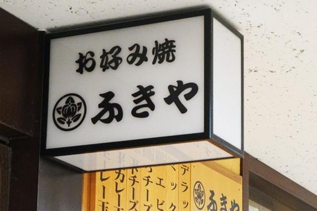 画像: 【福岡】福岡市民が愛する、ふきや流お好み焼き♪@ふきや 天神店