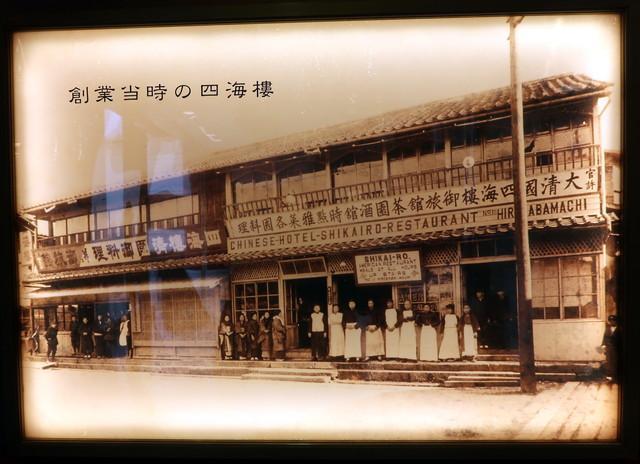 画像: 【コラム】長崎皿うどんの歴史的考察(6/7) -