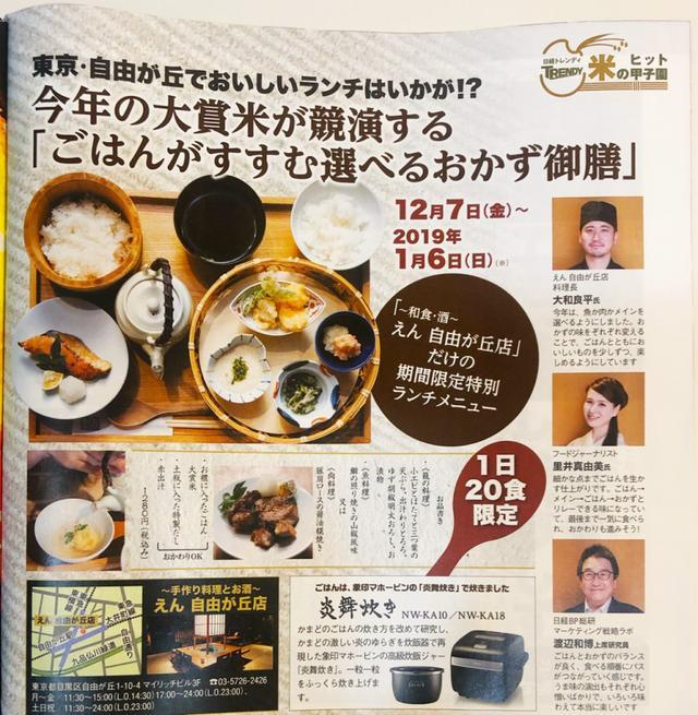 画像: 日経トレンディ「米のヒット甲子園」大賞米の限定ランチ!自由が丘「えん」