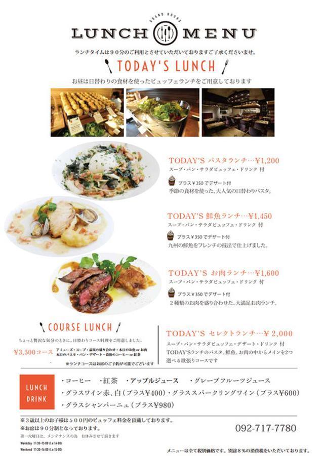 画像: 【福岡】天神で人気のビュッフェ付ランチ♪@グランアワーズ天神