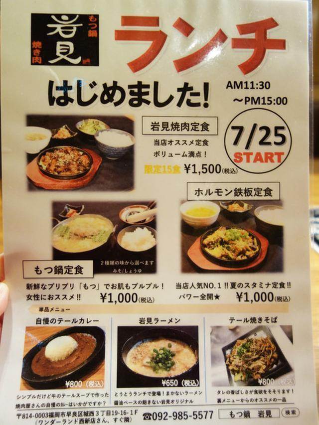画像: 【福岡】落ち着いた雰囲気で七輪焼肉♪@もつ処 岩見 西新店