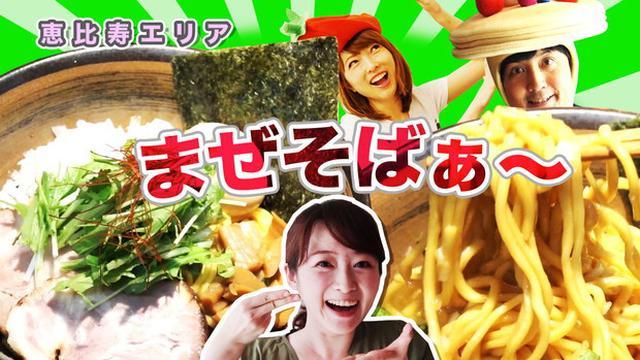 画像: YouTube動画「食べあるキングTV」~まぜそば 瞠(みはる) @恵比寿編~