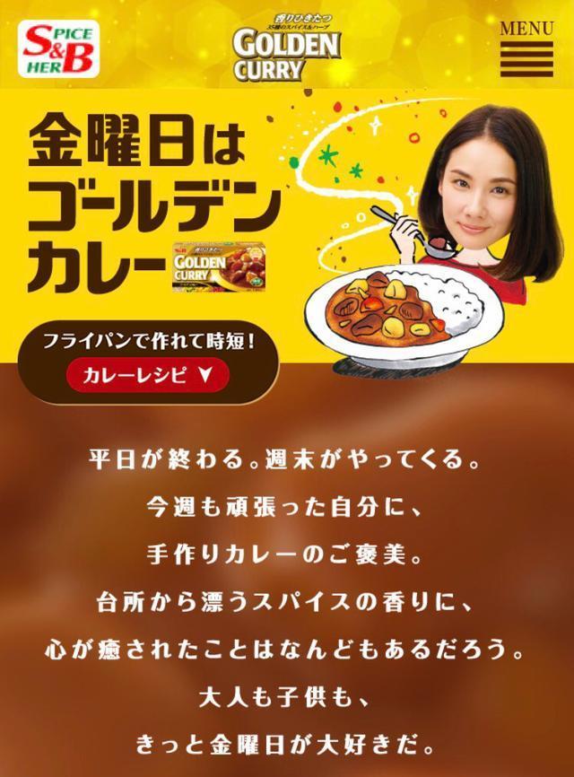 画像: 刻み餅でゴールデンカレー♡