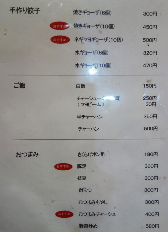 画像: 【福岡】赤い辛みそ野菜と緑のバジル豚骨♪@博多徳兵衛