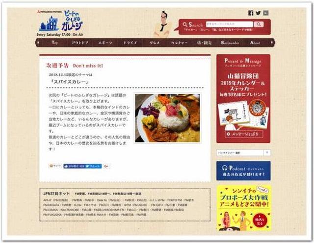 画像: カレーですよラジオ出演(東京FM ピートのふしぎなガレージ)すごく嬉しい出演。