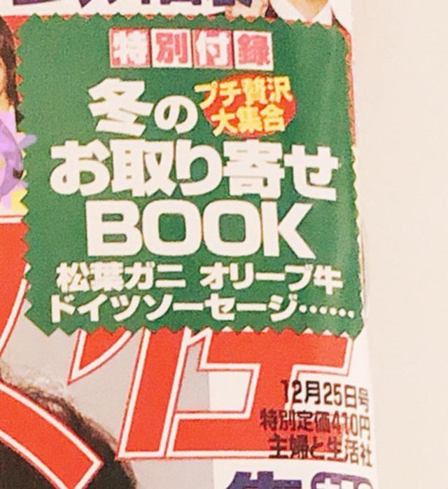 画像: 「週刊女性」巻頭特別付録 「冬のお取り寄せBOOK」にて8品ご紹介してます♪