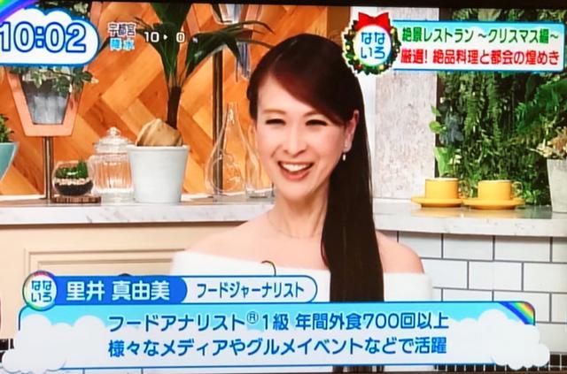 画像: 生出演でした!テレビ東京「なないろ日和」絶景レストラン クリスマス編