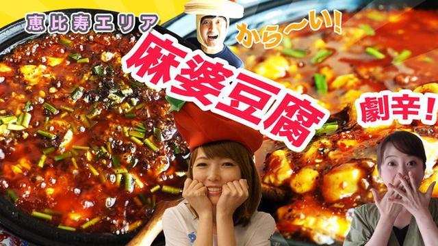 画像: YouTube動画「食べあるキングTV」~チャイニーズダイニング方哉@恵比寿編~