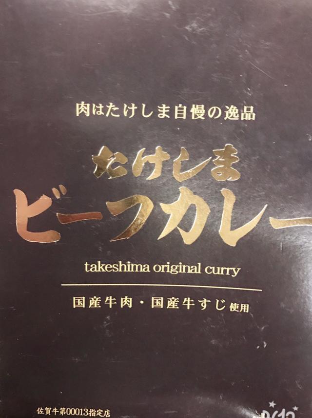 画像: 大阪発 肉はたけしまのビーフカレー
