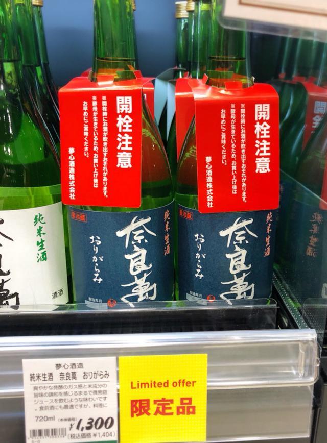 画像: 紀ノ国屋日本橋店で、日本酒試飲販売やってます☆