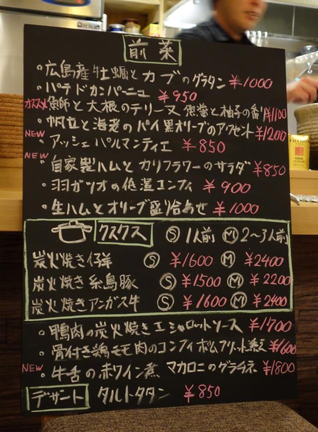 画像: 【福岡】ブリテリ・濃厚グラタン・炭火焼クスクス♪@ビストロ・アンヴェール