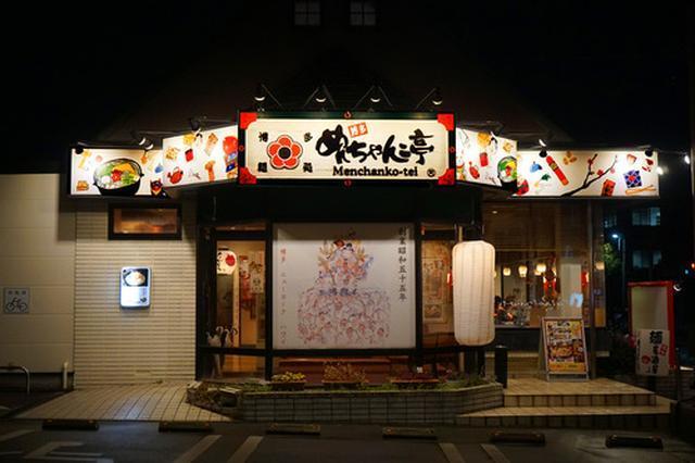 画像: 【福岡】クリスマスめんちゃんこ定食だよ♪@博多めんちゃんこ亭 大橋店