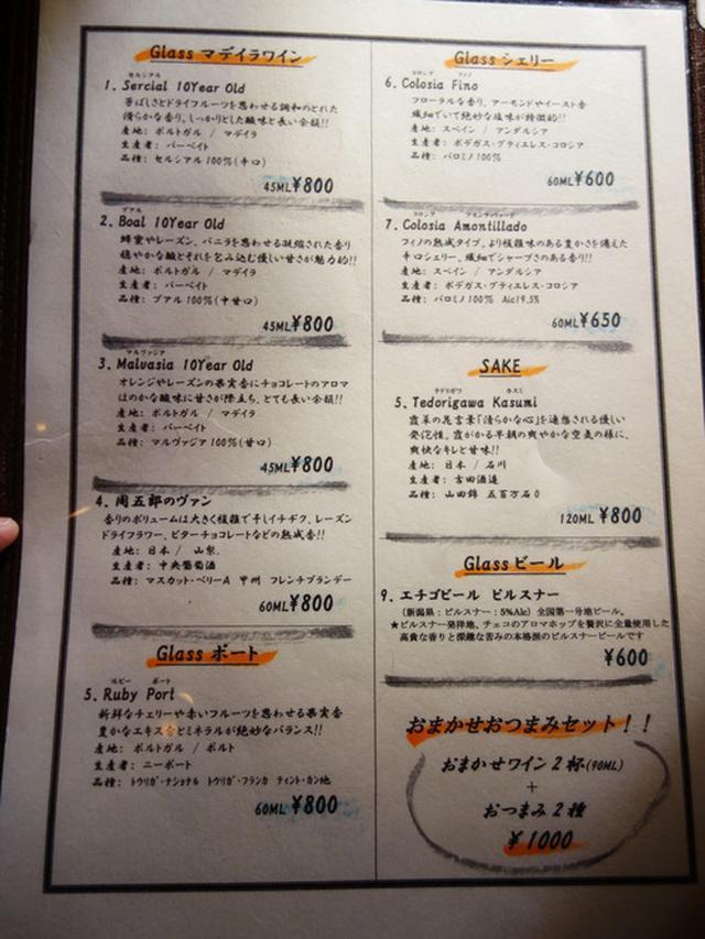 画像: 【福岡】お洒落過ぎずカジュアル過ぎないワインバー♪@奥田商店 六本松