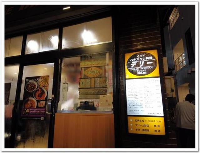 画像: カレーですよ4583(御徒町 デリー上野店)玉ねぎ焙煎。