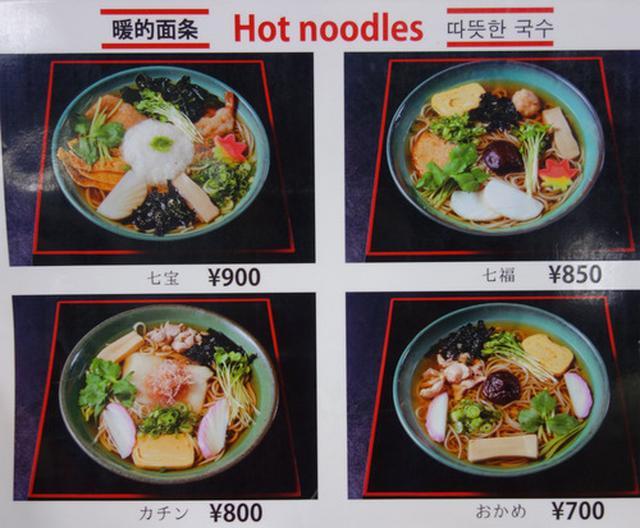 画像: 【福岡】天神で人気のカツカレー蕎麦&映える七宝蕎麦♪@みすゞ庵