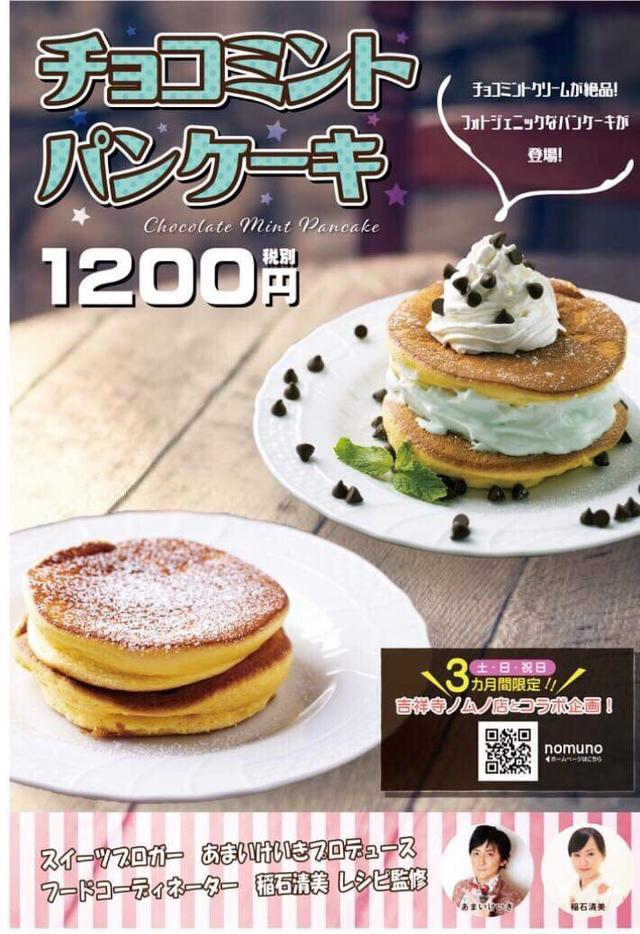 画像: 新作パンケーキ その.1