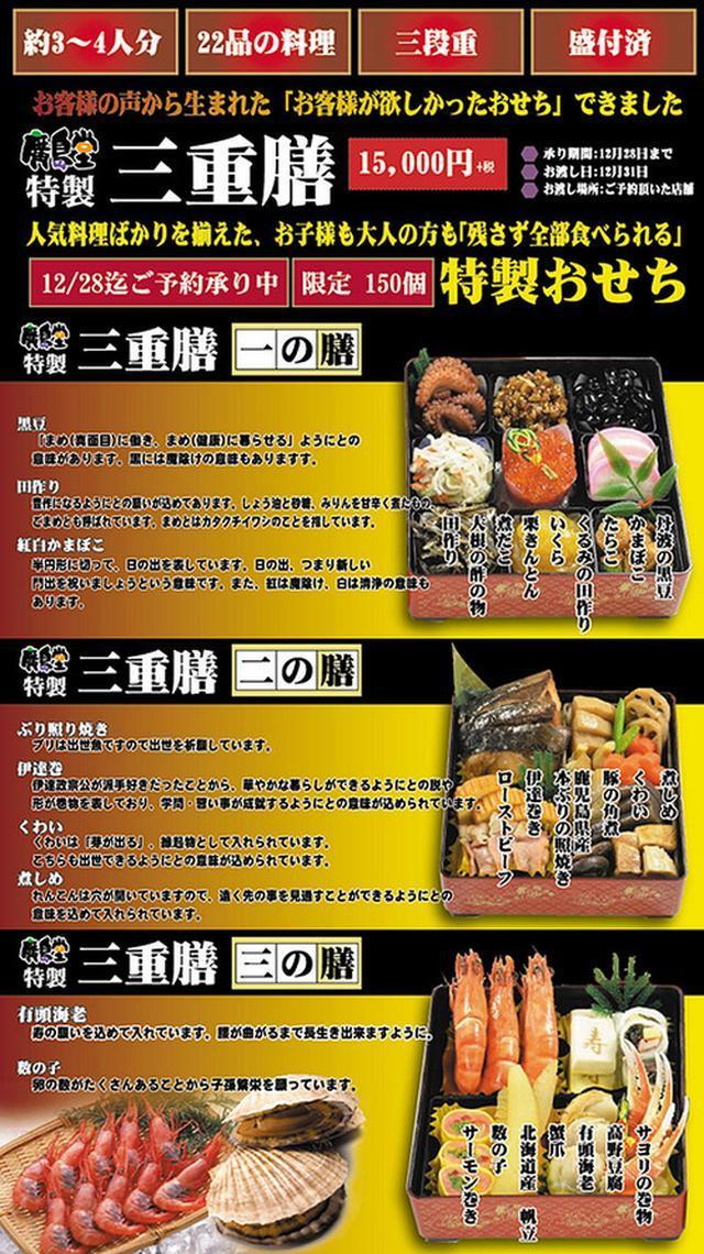画像: 【広島】人気のお惣菜・お弁当屋さんのおせち三重膳♪@廣島堂 己斐町本店