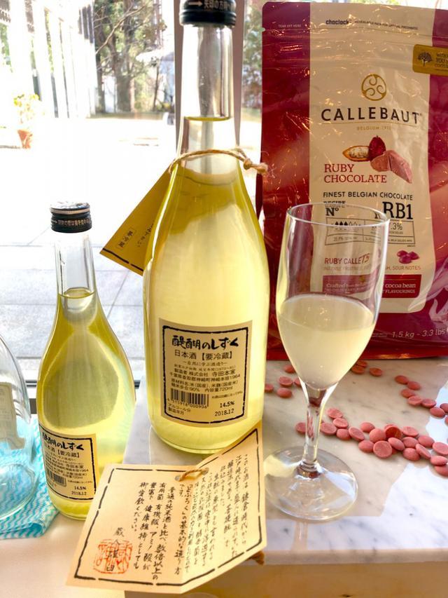 画像: カレボー®ルビーチョコ「RB1」を使った新商品発表会/会場はルビーピンク色〜ベルギー大使館