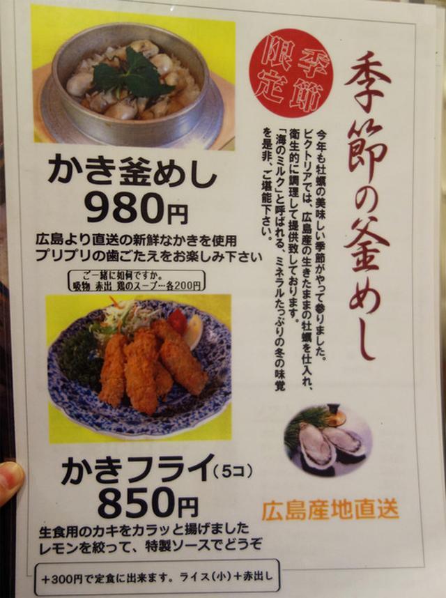 画像: 【福岡】すきやき釜飯&とりソップかけ♪@釜めし ビクトリア