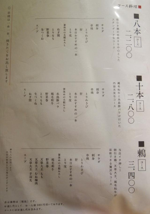画像: 【福岡】中洲川端駅前!ワンランク上のオトナ系串焼店♪@炭火・焼き鳥 鶫 中洲川端店
