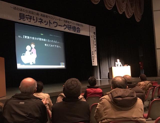 画像: 八戸市で見守りネットワーク研修会!ありがとうございました