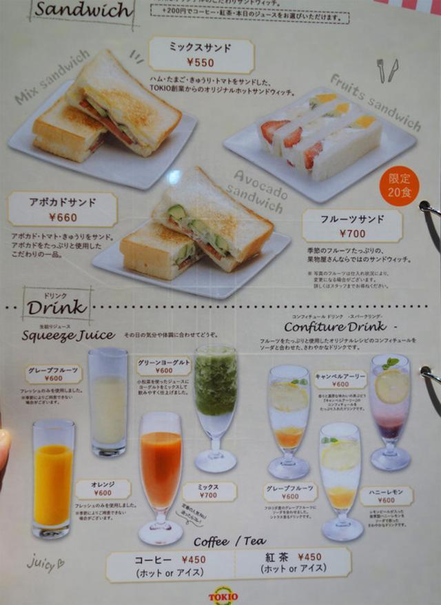 画像: 【福岡】九州発祥の老舗フルーツ専門店直営のカフェ♪@TOKIO イムズ店