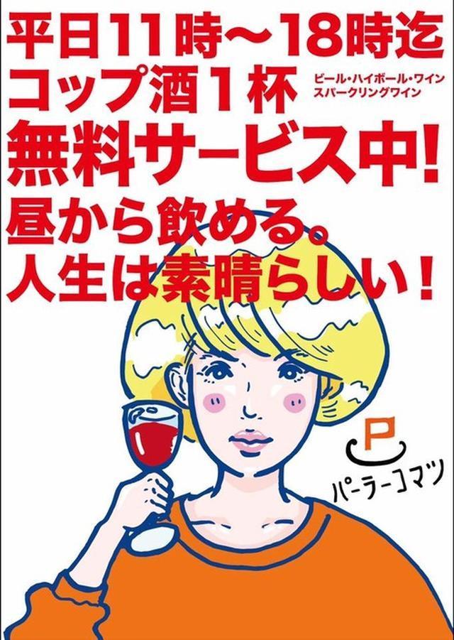 画像: 【福岡】選べるコップ酒付き!華やぎプレートランチ♪@欧風食堂酒場 パーラーコマツ