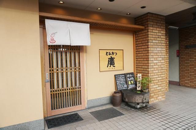 画像: 【福岡】リブロースカツ定食♪@とんかつ廣
