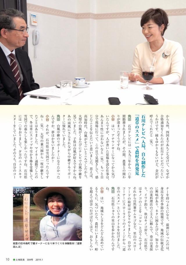 画像: 人は耕さずにはいられない〜「土地改良」季刊誌にロングインタビューが載りました。