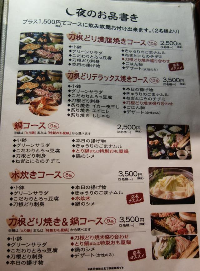 画像: 【福岡】天神の鶏料理専門店で宮崎産刀根どりの七輪焼♪@地どり処 おも屋