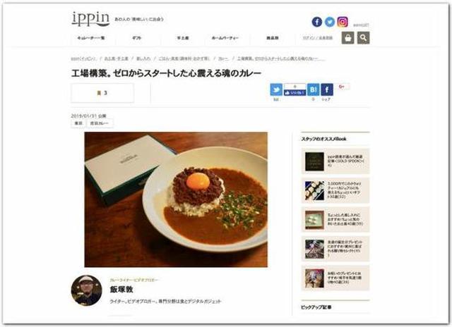 画像: カレーですよ連載中(ぐるなびキュレーションメディア「ippin」)レトルト 吉田カレー。