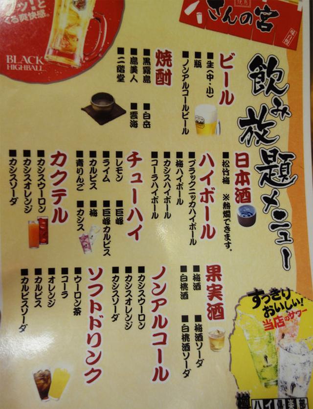 画像: 【福岡】大きめ豚バラ串が美味しい♪@焼鳥 さんの宮 西新店