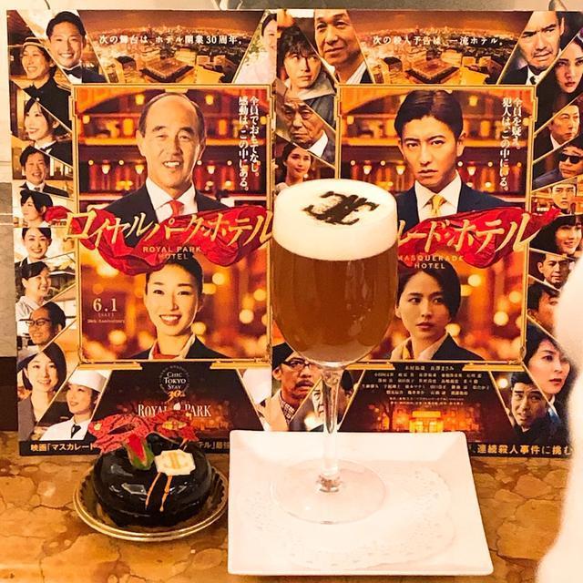 画像: 興収26億円突破!映画「マスカレードホテル」の舞台「ロイヤルパークホテル」で限定スイーツを