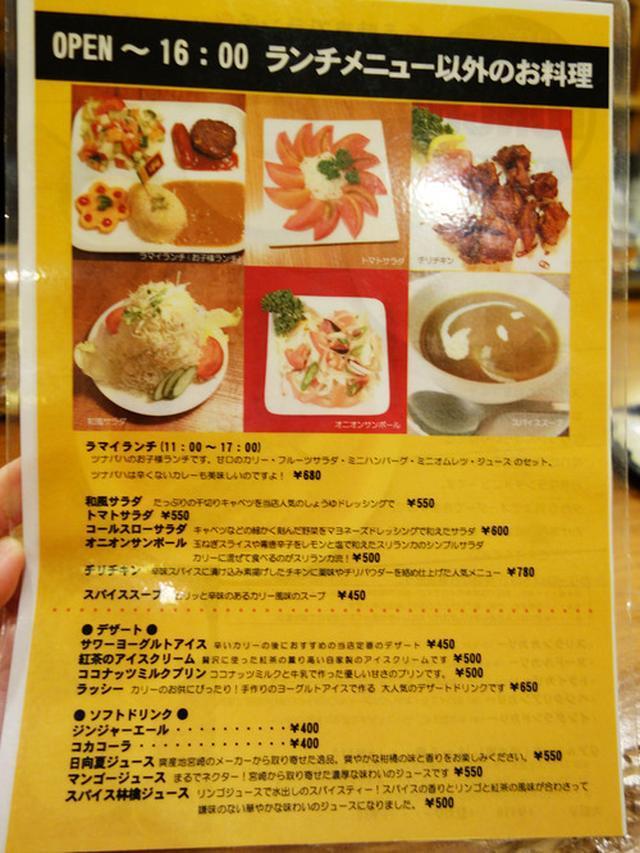 画像: 【福岡】これぞ福岡式スリランカカリー!リアルレッド♪@不思議香菜 ツナパハ+2