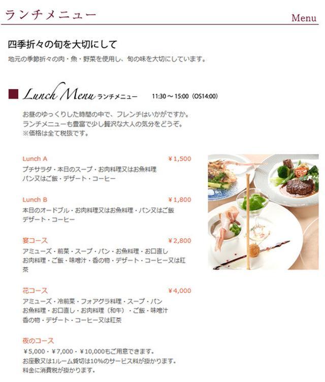 画像: 【福岡】寛ぎ~♪お箸で頂く創作フレンチランチ♪@欧風懐石 勝