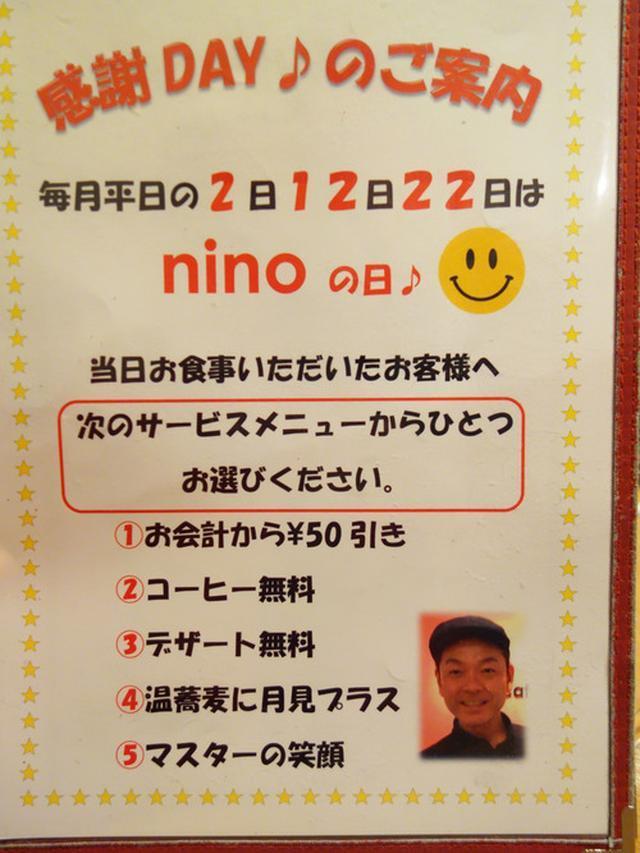 画像: 【福岡】天神の蕎麦ダイニングでくるみそば&トマ玉そば♪@蕎麦カフェ・ニノ