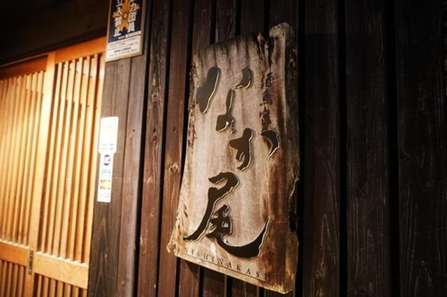 画像: 【福岡】九州のうまかもんを西中洲で♪@博多酒魚家 なか尾