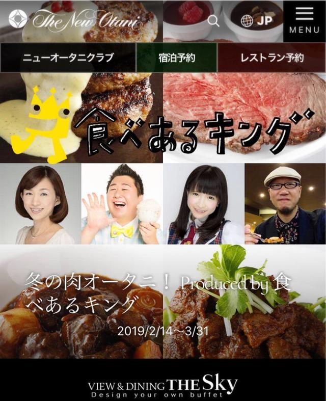"""画像: あおい有紀『ホテルニューオータニで """"冬の肉オータニ"""" スタート!』"""