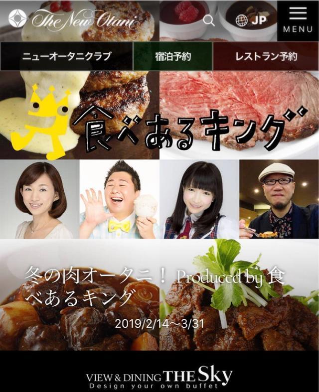 """画像: ホテルニューオータニで """"冬の肉オータニ"""" スタート!"""