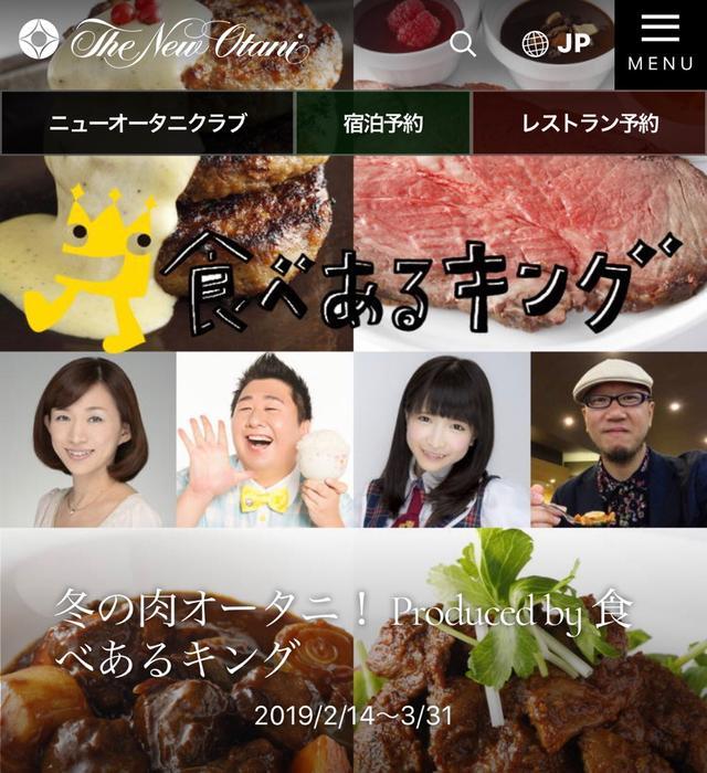 画像: あまいけいき『ホテルニューオータニ ビュッフェ「冬の肉オータニ!」食べあるキング監修メニュー』