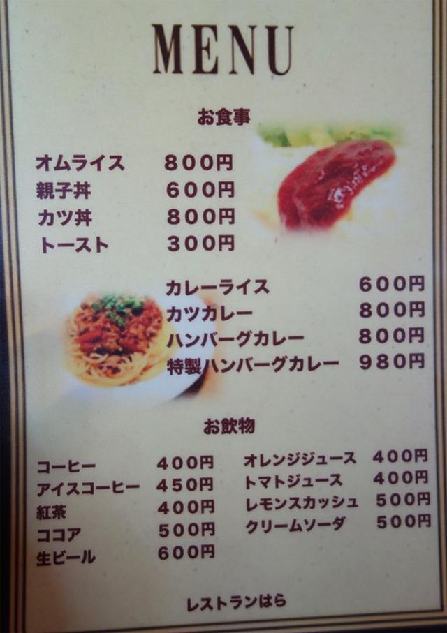 画像: 【福岡】筥崎宮エリアの昭和レトロな喫茶&お食事処♪@はら