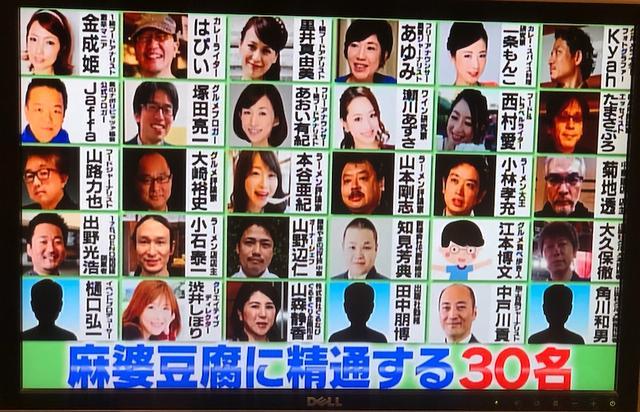 画像: 2/20放送 テレビ朝日「マツコ&有吉 かりそめ天国」は「麻婆豆腐 絶品トップ10」