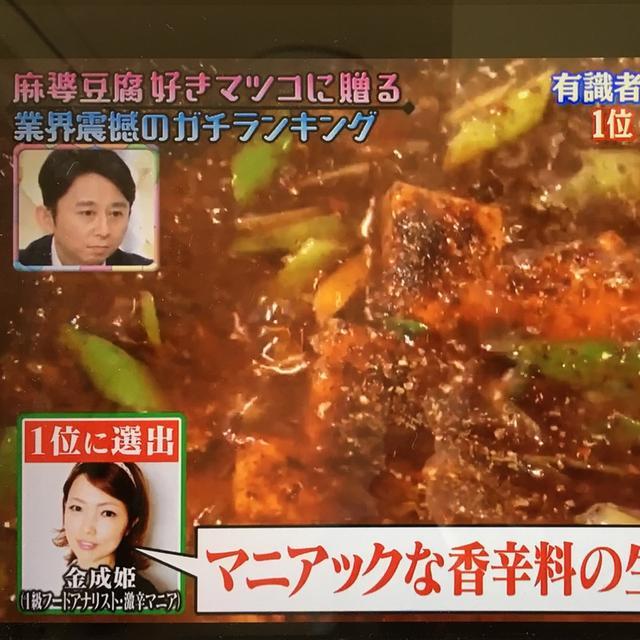 画像: テレビ朝日「マツコ&有吉 かりそめ天国」麻婆豆腐特集に出演