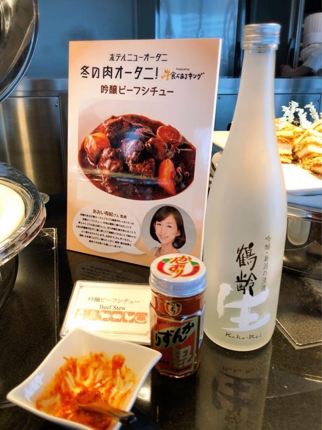 画像: あおい有紀『冬の肉オータニ、料理メニュー監修☆』