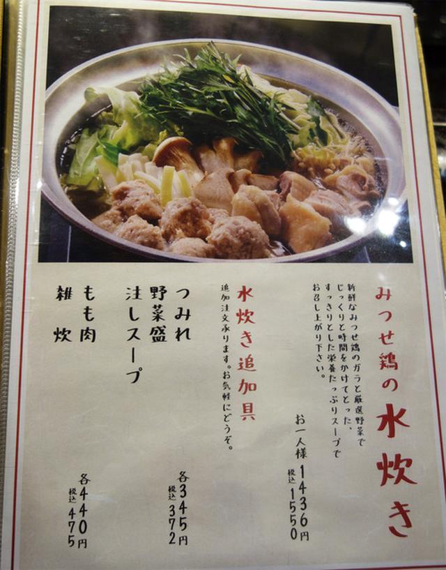 画像: 【福岡】淡麗スープ!佐賀みつせ鶏の水炊き♪@ひなっ子 西新店