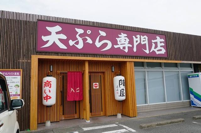 画像: 【福岡】糸島の人気天ぷら店♪@陣屋
