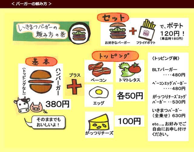 画像: 【福岡】生の松原で手作り炭火焼バーガー♪@いきまつバーガー