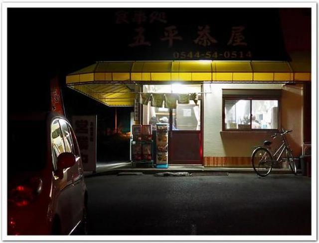 画像: カレーなしよ(富士宮 食事処 五平茶屋)富士宮やきそば。