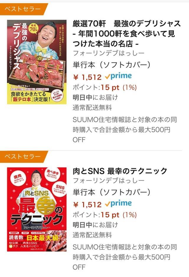 画像: 【新刊】2冊同時 Amazonベストセラー!